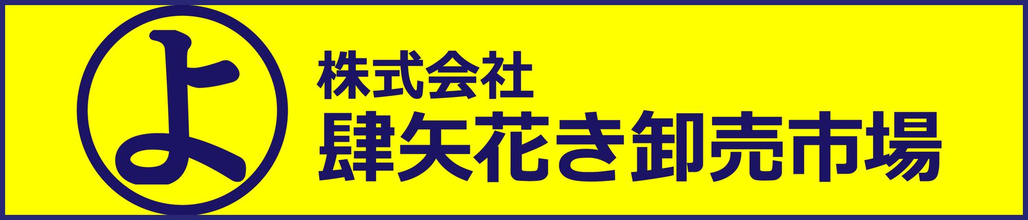 花の仕入れ|名古屋|株式会社肆矢花き卸売市場